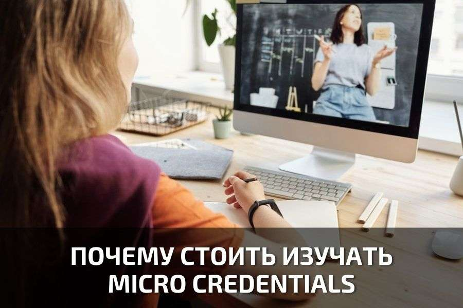 Что на самом деле представляют собой micro credentials и nano-degrees?