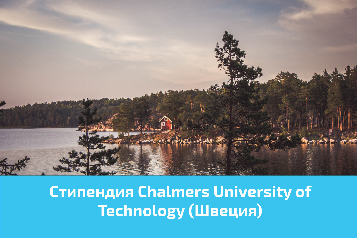 Стипендия Chalmers University of Technology (Швеция)